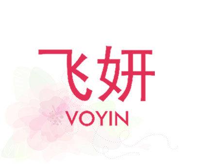 飞妍 VOYIN