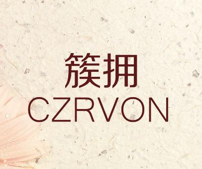 簇拥 CZRVON