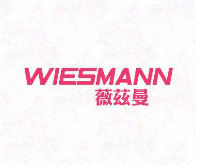 薇兹曼  WIESMANN
