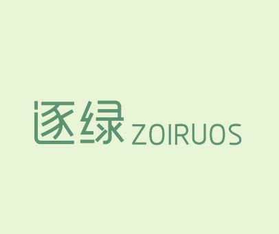 逐绿 ZOIRUOS