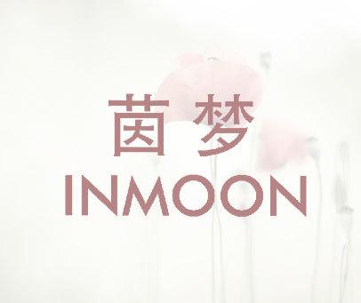 茵梦 INMOON
