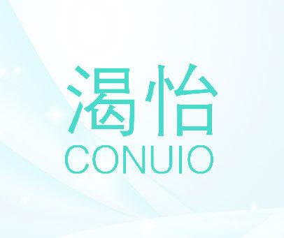 渴怡 CONUIO