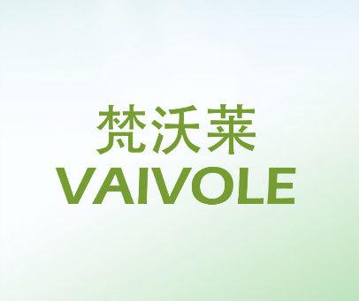 梵沃莱 VAIVOLE
