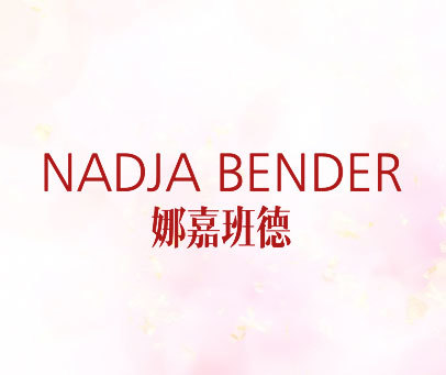 娜嘉班德 NADJA BENDER