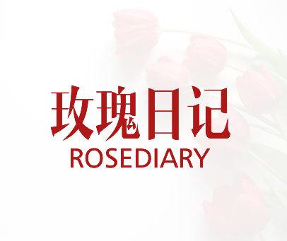 玫瑰日记 ROSEDIARY