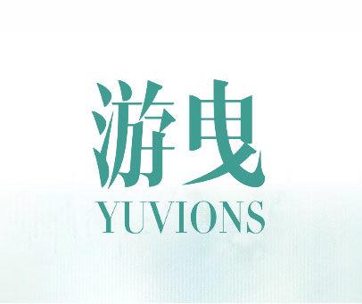 游曳 YUVIONS