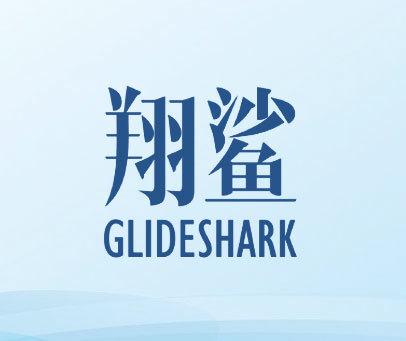 翔鲨 GLIDESHARK