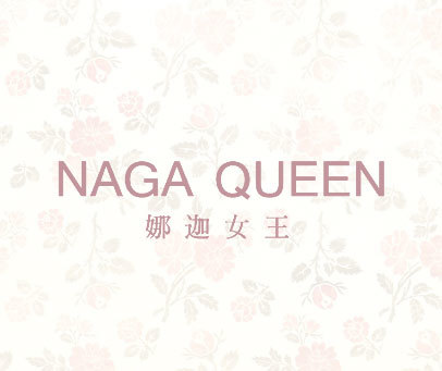 娜迦女王 NAGA QUEEN