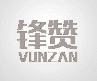 锋赞  VUNZAN