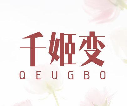 千姬变  QEUGBO