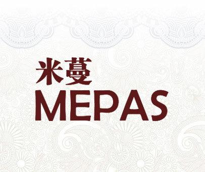 米蔓  MEPAS