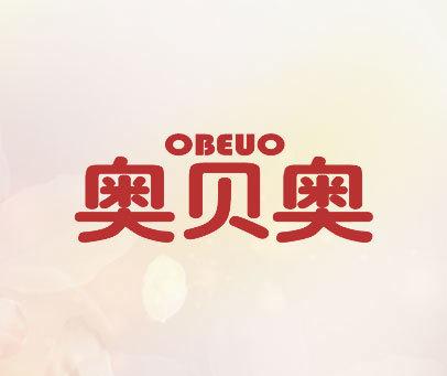 奥贝奥-OBEUO