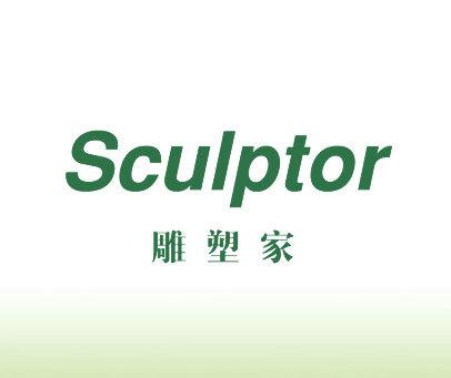 雕塑家 SCULPTOR