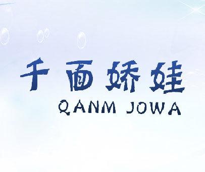 千面娇娃 QANM JOWA