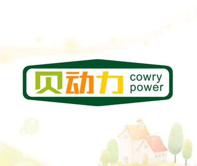 贝动力-COWRY POWER