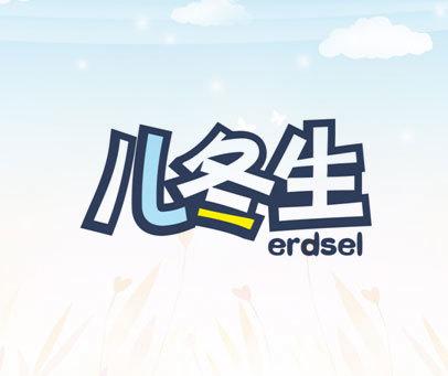 儿冬生-ERDSEL