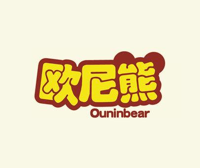 欧尼熊-OUNINBEAR