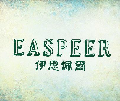 伊思佩尔  EASPEER