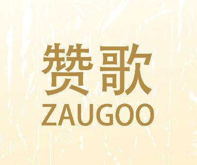 赞歌 ZAUGOO