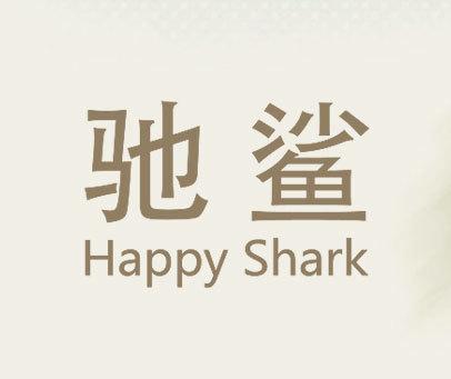 驰鲨 HAPPY SHARK