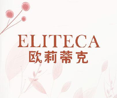 欧莉蒂克  ELITECA