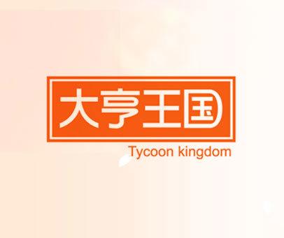 大亨王国-TYCOON KINGDOM