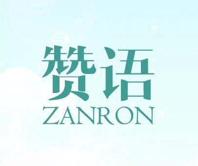 赞语 ZANRON