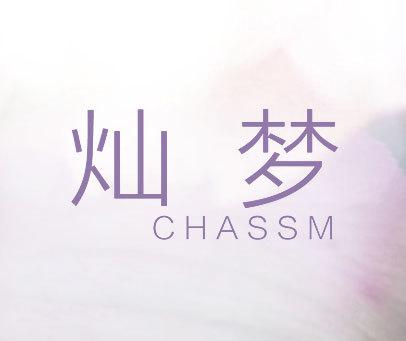 灿梦 CHASSM