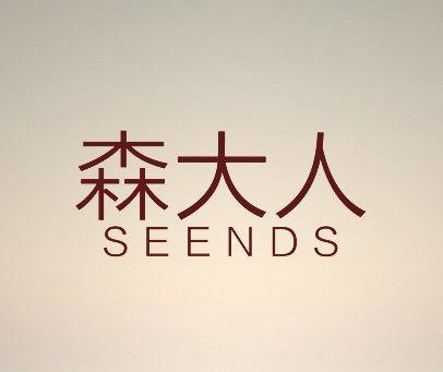 森大人 SEENDS
