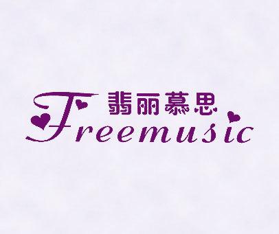 翡丽慕思 FREEMUSIC