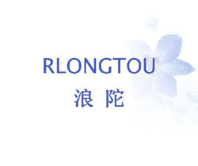 浪陀  RLONGTOU
