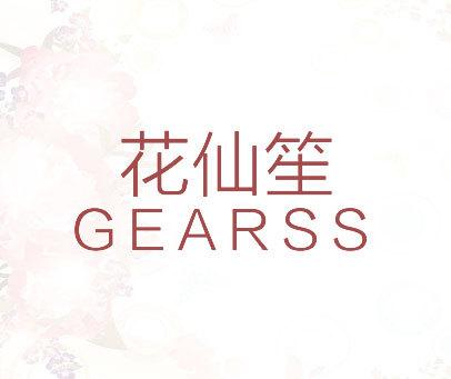 花仙笙 GEARSS