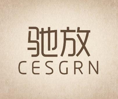 驰放 CESGRN