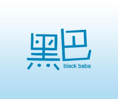 黑巴-BLACK BABA