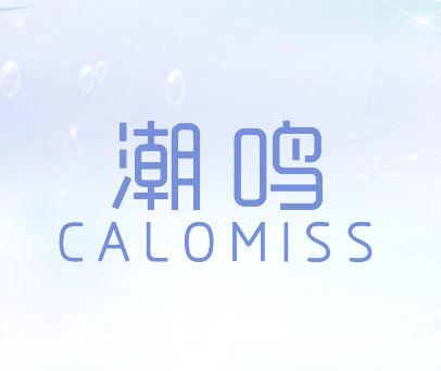 潮鸣 CALOMISS