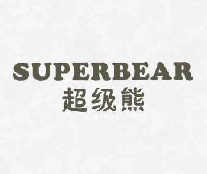 超级熊 SUPERBEAR