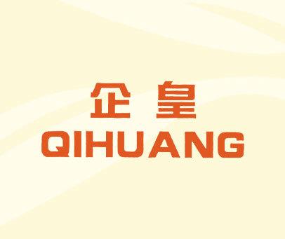 企皇-QI HUANG