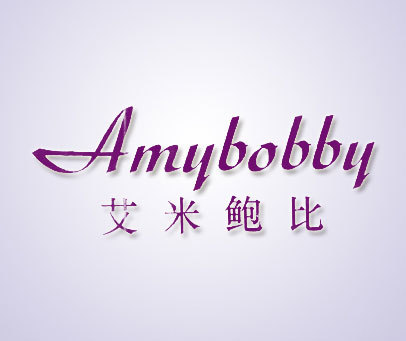艾米鲍比 AMYBOBBY