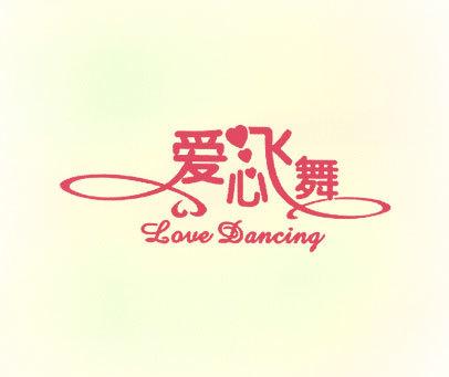 爱心飞舞-LOVE DANCING
