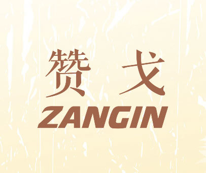 赞戈 ZANGIN