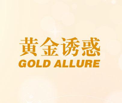 黄金诱惑 GOLD ALLURE