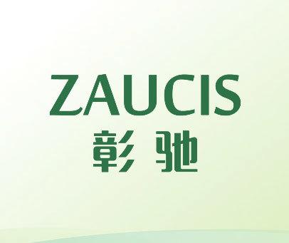 彰驰 ZAUCIS