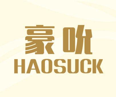 豪吮 HAOSUCK