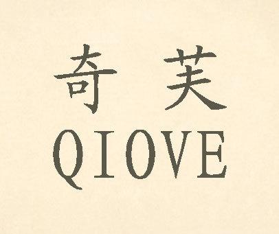 奇芙 QIOVE