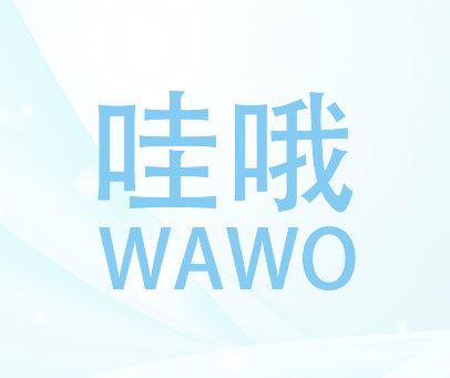 哇哦 WAWO