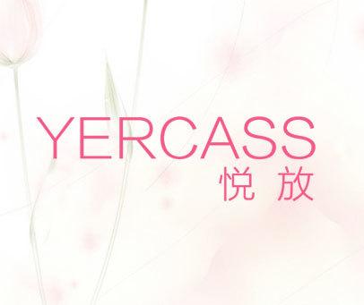 悦放 YERCASS