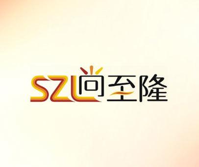 尚至隆-SZL