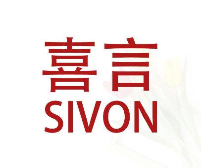 喜言 SIVON