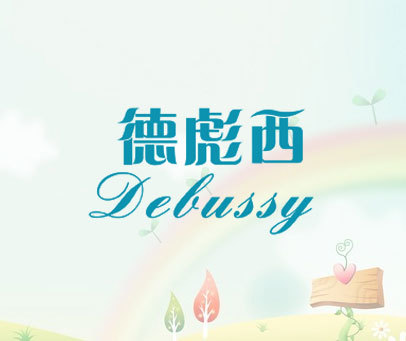 德彪西 DEBUSSY