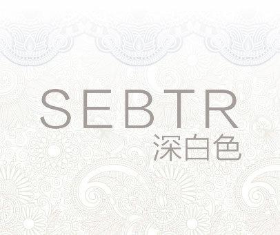 SEBTR 深白色
